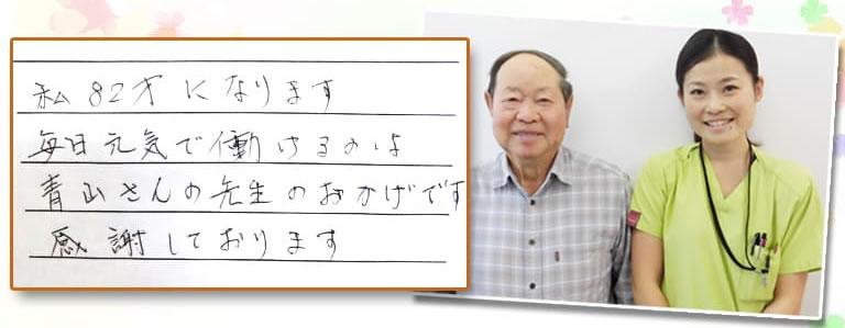 私82才になります 毎日元気で働けるのは青山さんの先生のおかげです 感謝しております