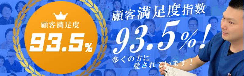 茨城県筑西市のかがやき鍼灸整骨院は顧客満足度93.5%多くの方に愛されています。