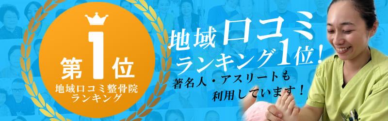 茨城県筑西市のかがやき鍼灸整骨院は地域口コミランキング第1位!著名人やアスリートも利用します。