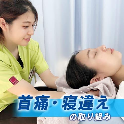 筑西市のかがやき鍼灸整骨院の首痛の取り組み