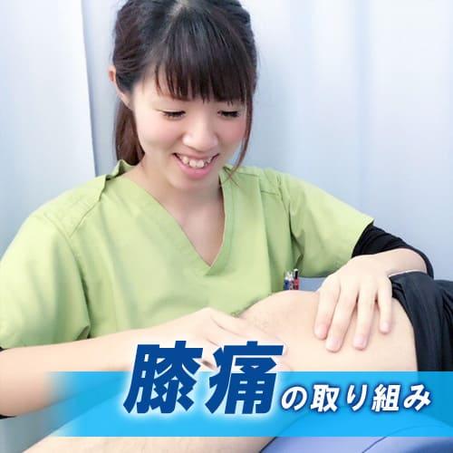 筑西市のかがやき鍼灸整骨院の膝痛の取り組み