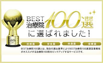 筑西市のかがやき鍼灸整骨院が「日本全国治療院ベスト100選」に選ばれています!