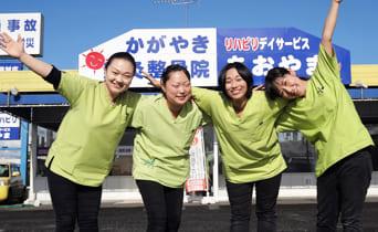 筑西市のかがやき鍼灸整骨院には女性スタッフが多数在籍しています。