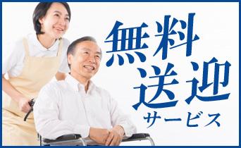 筑西市のかがやき鍼灸整骨院は無料送迎サービスも行っています。