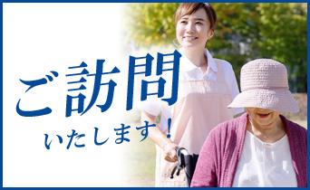 筑西市のかがやき鍼灸整骨院は自宅や老人ホームへの往診・訪問サービスも行っています。