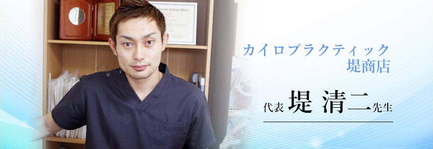 カイロプラクティック堤商店代表 堤 清二先生