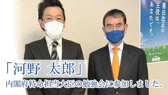 あおやま代表が河野太郎大臣に会いました。
