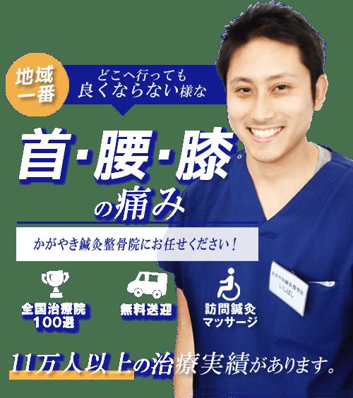 首・腰・膝の痛みの茨城県筑西市にあるかがやき鍼灸整骨院にお任せください!全国治療院100選ランクイン!・無料送迎実施中!訪問鍼灸マッサージ実施中!11万人以上の治療実績があります。