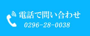 茨城県筑西市かがやき鍼灸整骨院に電話問合わせ