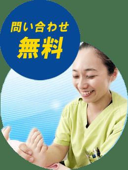 茨城県筑西市かがやき鍼灸整骨院に問い合わせ